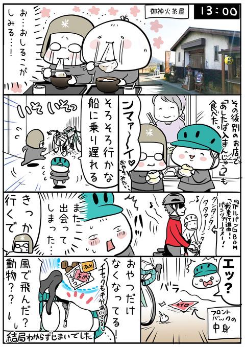 ooshima_24