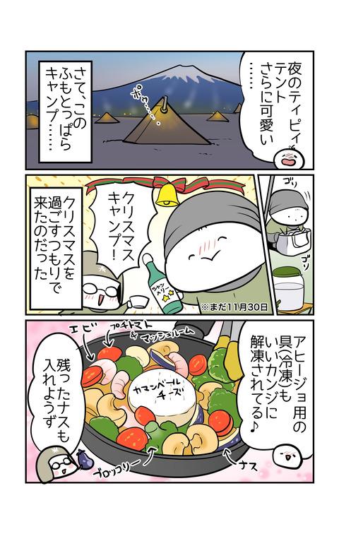 camp_fumotoppara10
