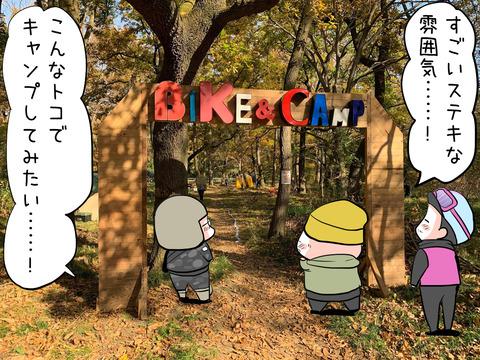 bike_camp