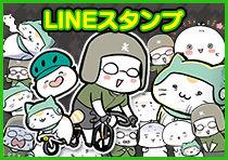 kame_banner_line
