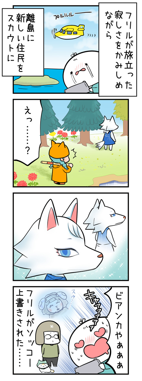 sayonara_frill 2