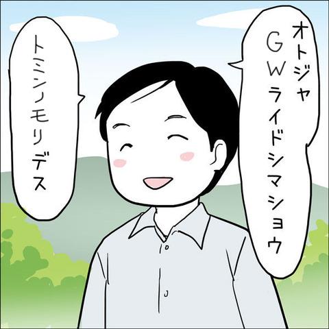 ousan_talk