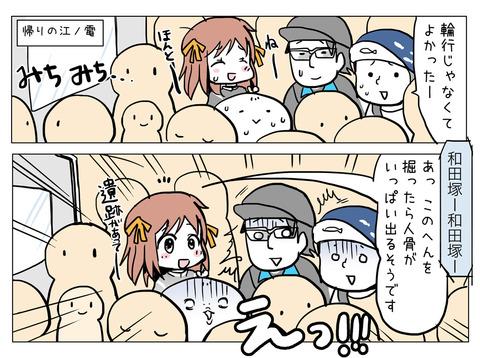 20170404_trein