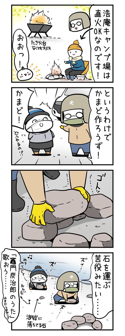 kouan_camp_ kamado