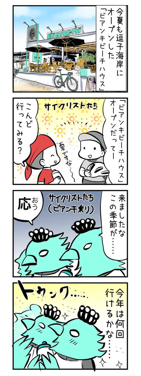 bbh2019_4koma