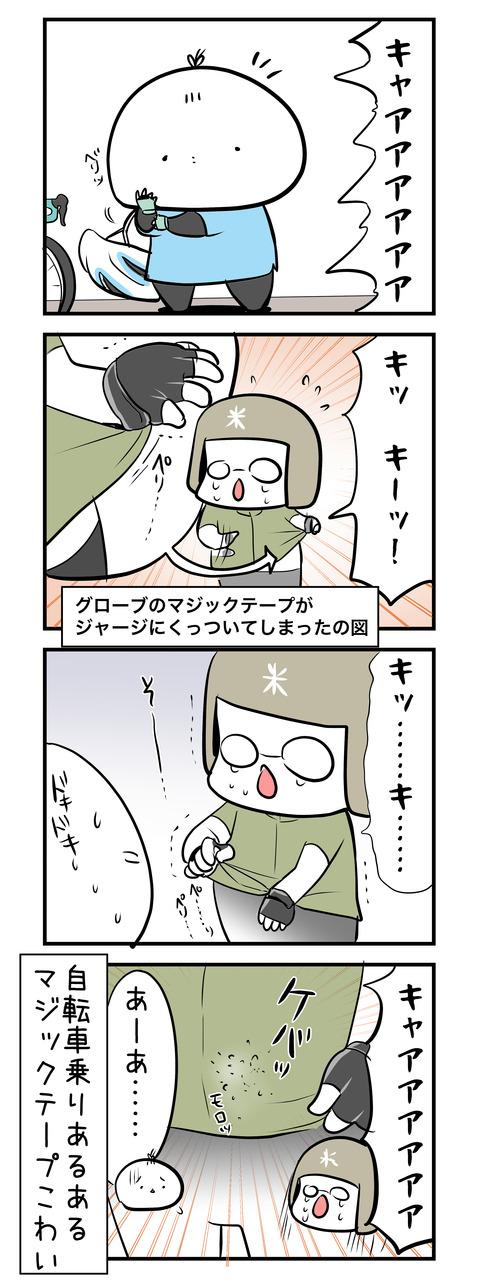 magictape_4koma