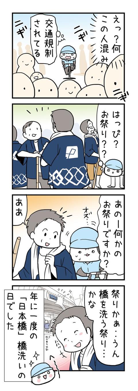 20160727_4koma