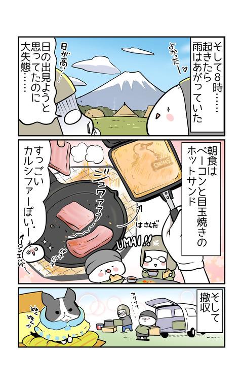 camp_fumotoppara15