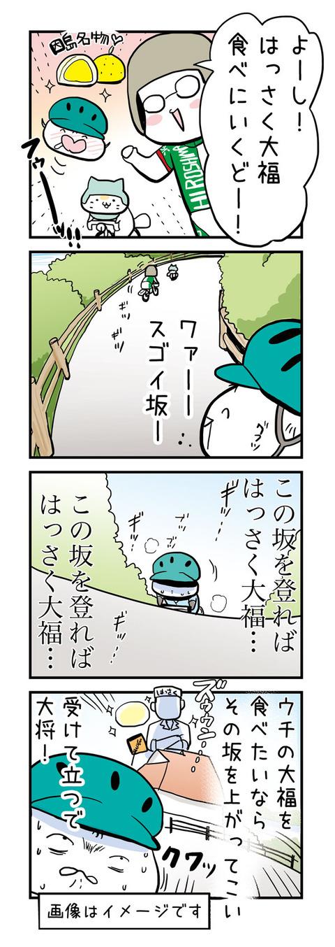 20161028_4koma