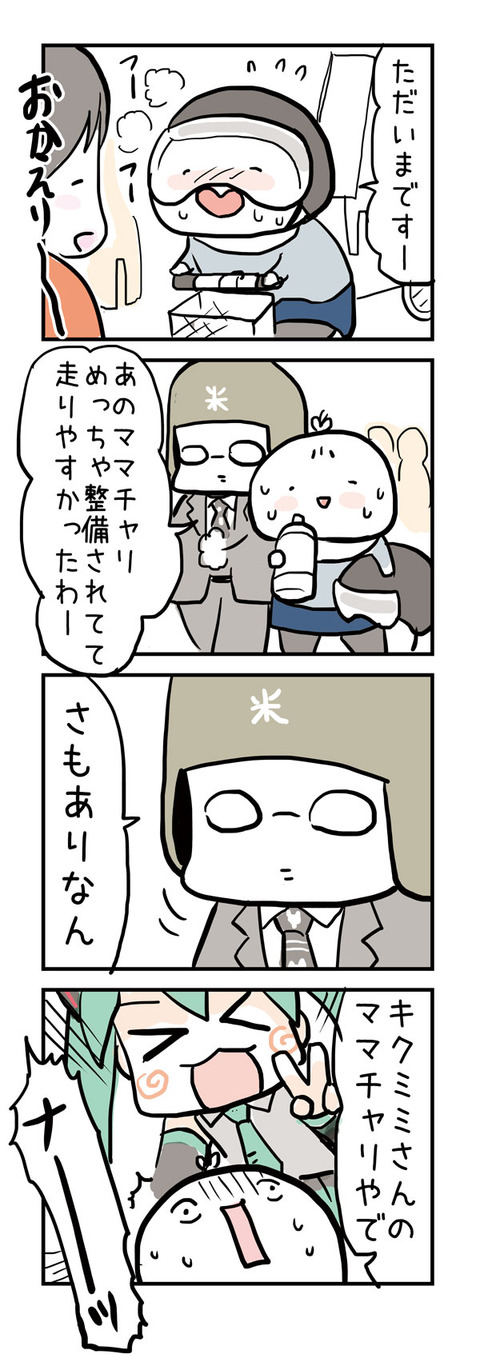 20170118_4koma
