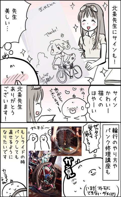 自転車女子普及委員会 3