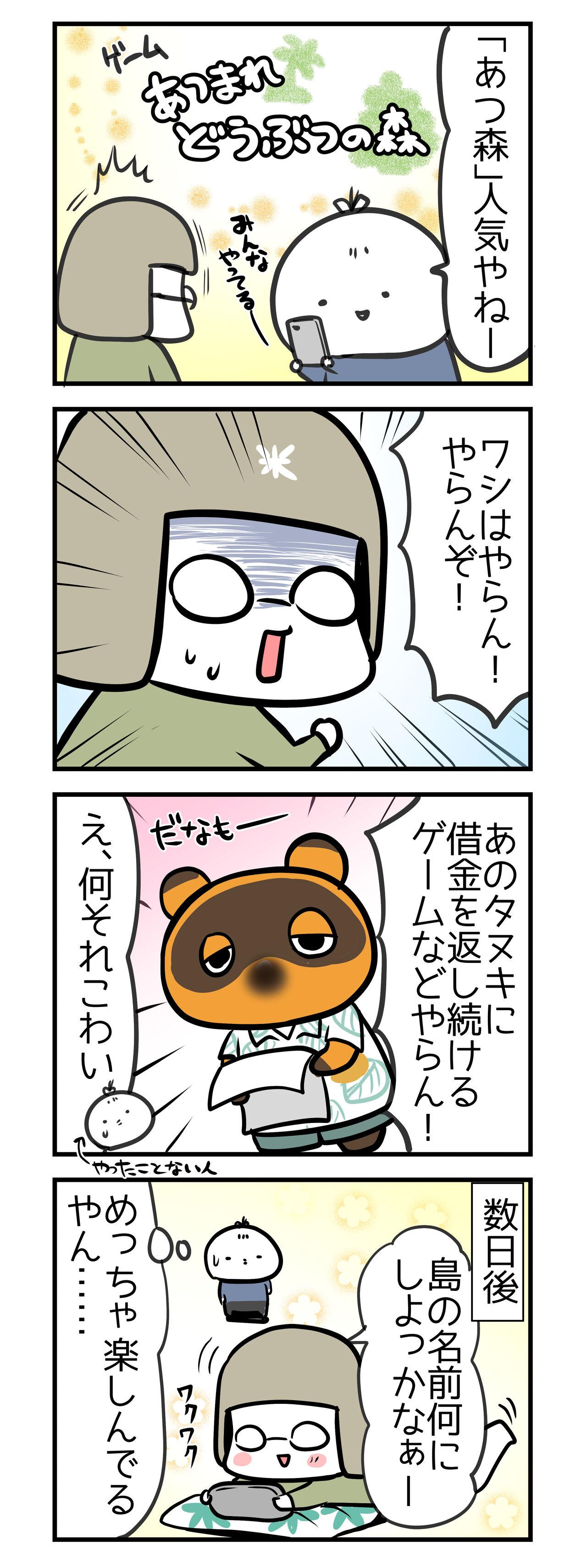 亀 あつ 森