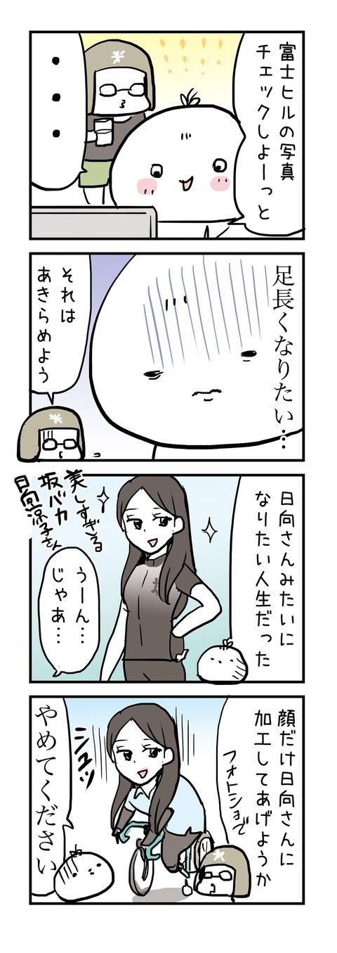 20170613_4koma