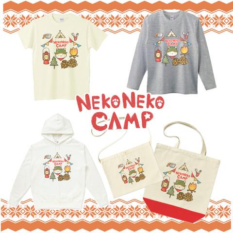 nekoneko_camp_series01