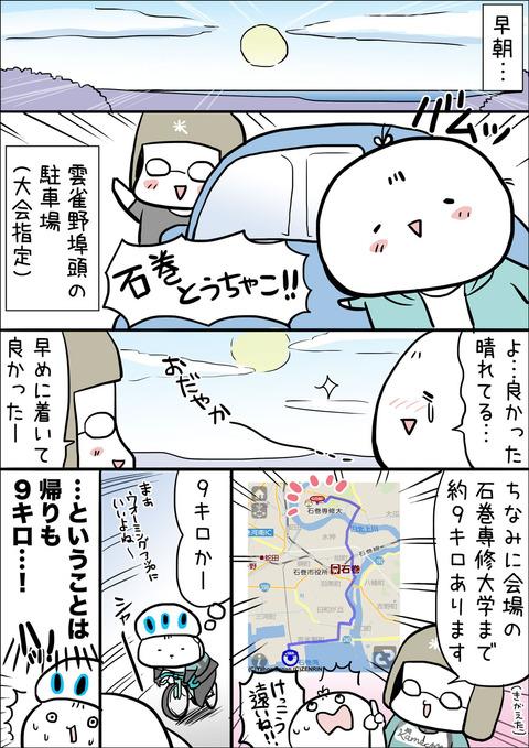 20170920_illust01