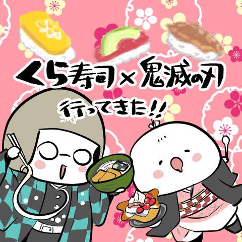 kimatsu_kurazusi