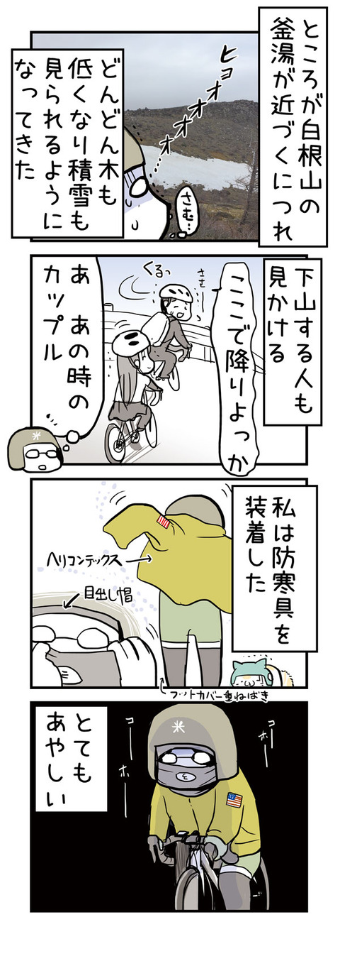 渋峠日記2