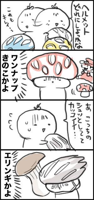 きのこメット