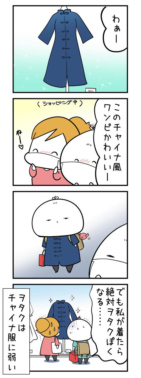 chaina_wanpi