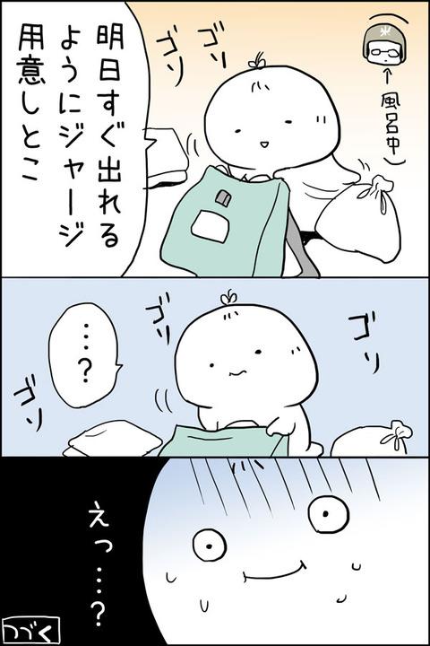20160907_yokoku