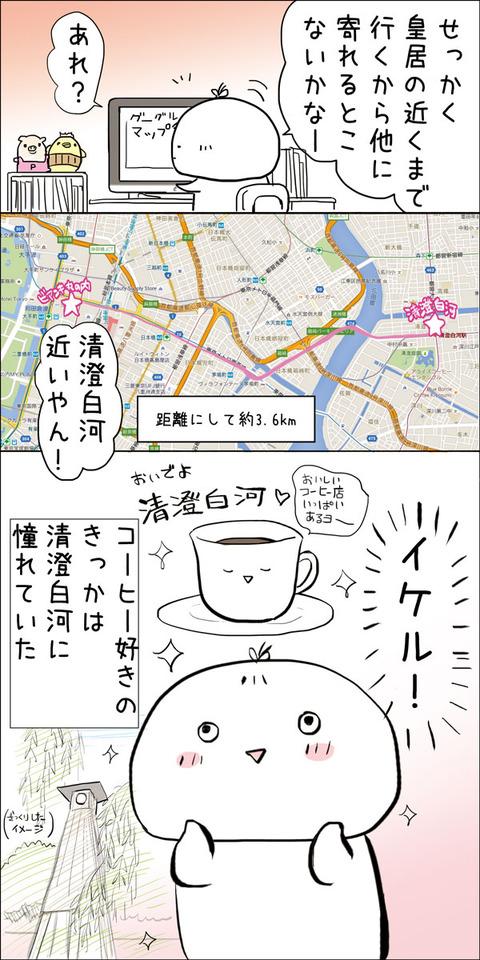 20160726_ikeru