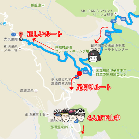 nasu_climb3