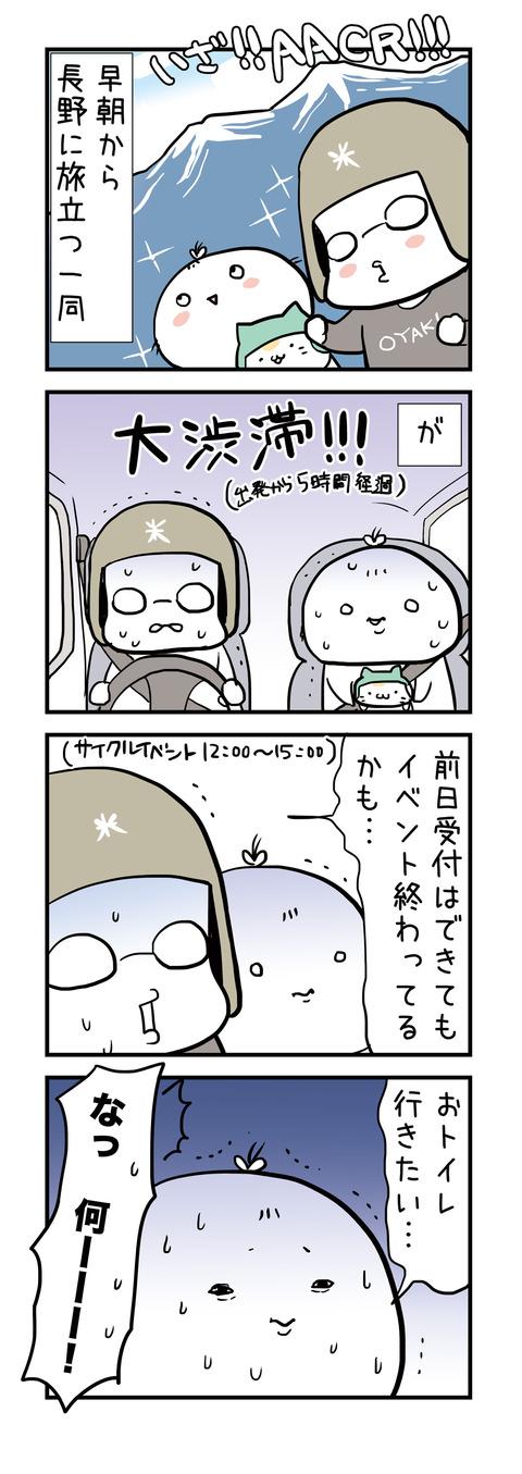 20170426_4koma