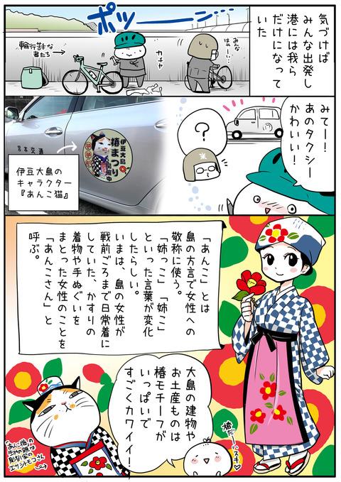 ooshima_08