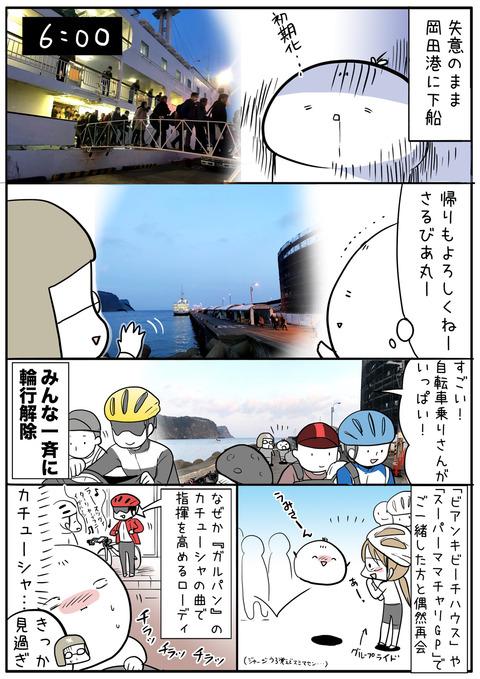 ooshima_07
