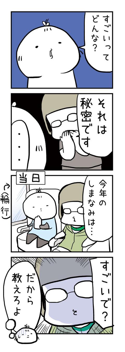 20161025_4koma