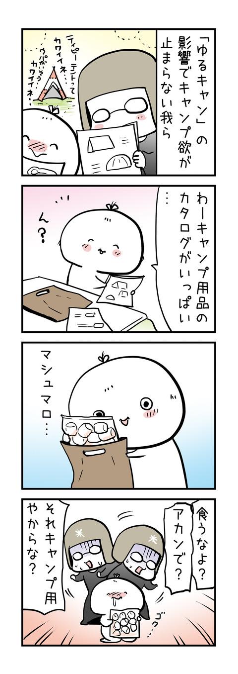 20180209_4koma