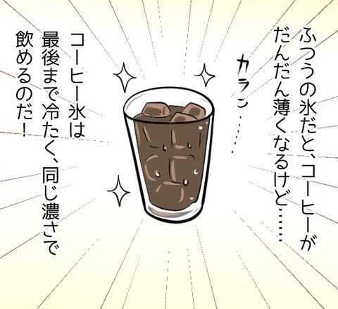 ice_coffee02