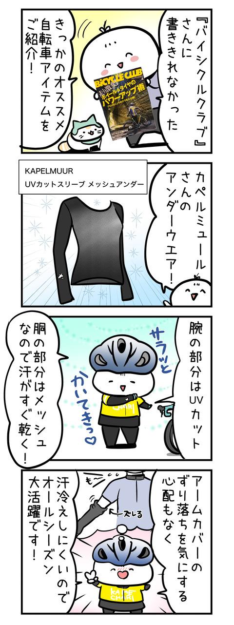 osusume_kikka_item