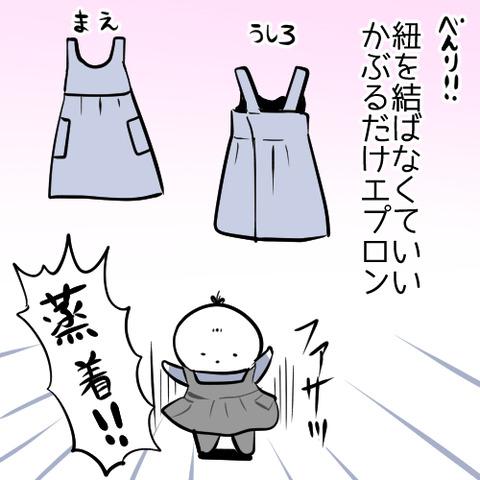 apron_kikka