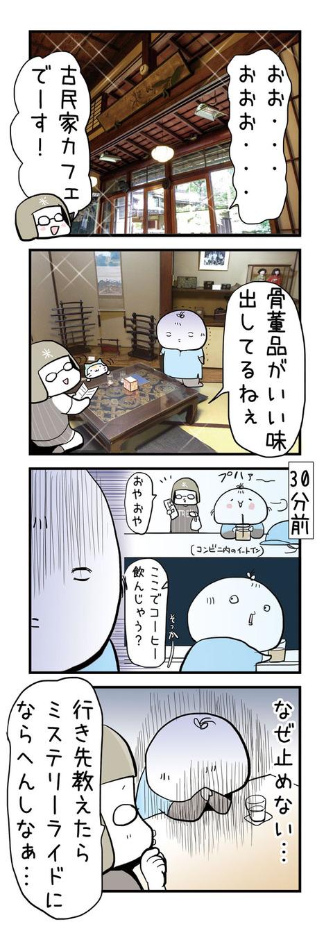 20160714_4koma