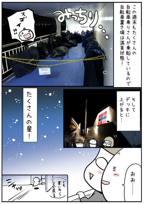 ooshima_04