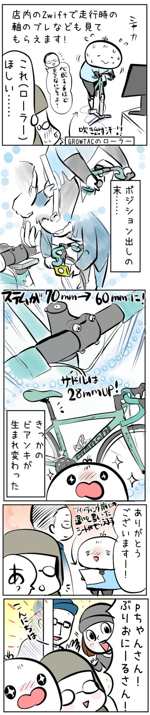 bikeshop_spirit03