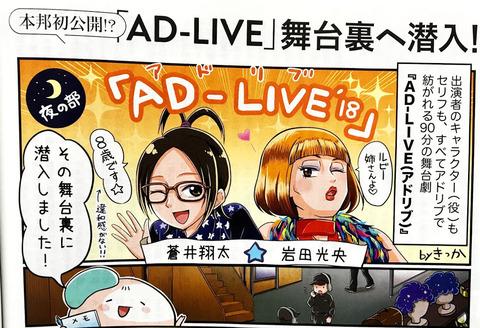 ad_live