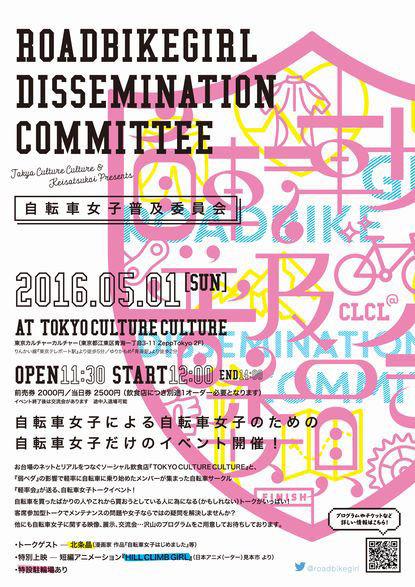 自転車女子普及委員会