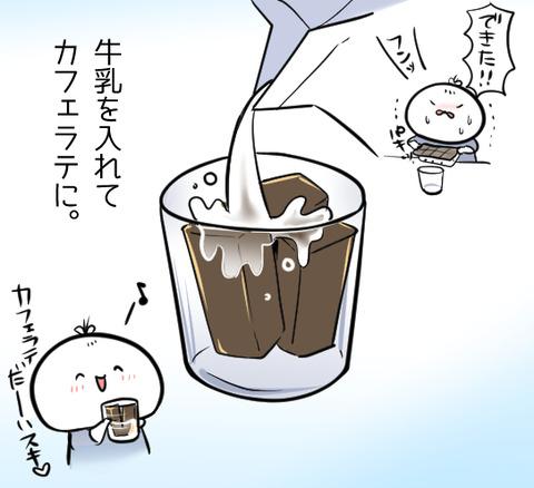 ice_coffee03