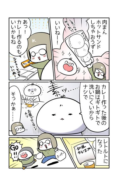 camp_fumotoppara02