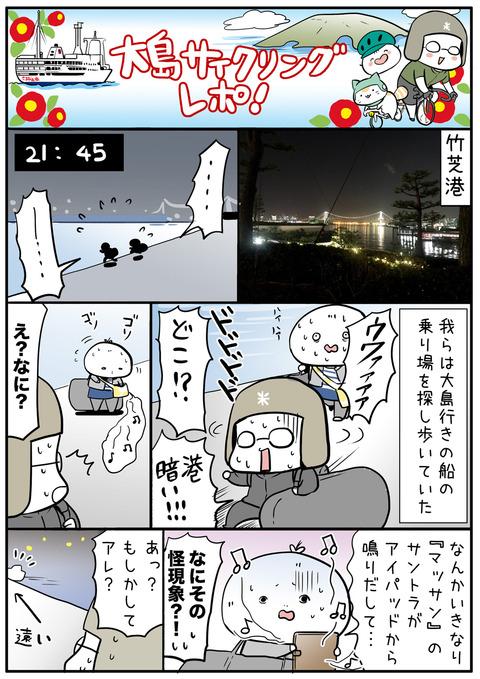 ooshima_01