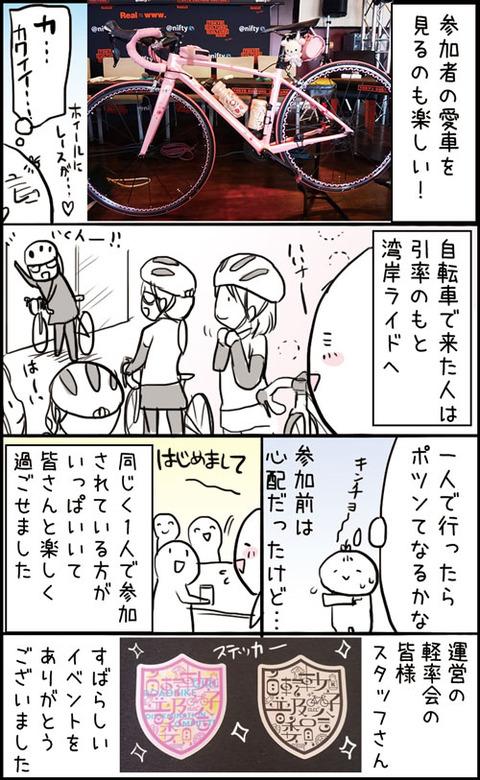 自転車女子普及委員会4