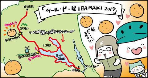 20171119_map