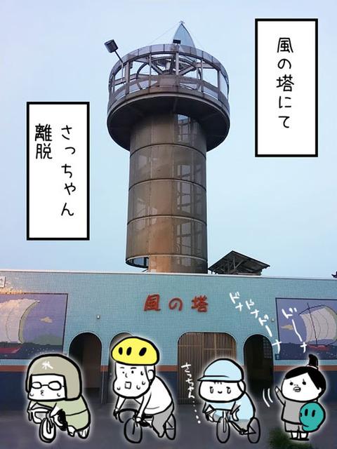 風の塔別れ