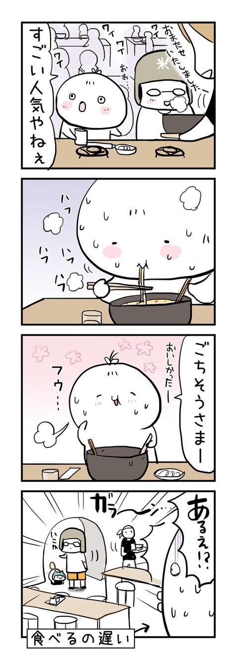 20160623_4koma
