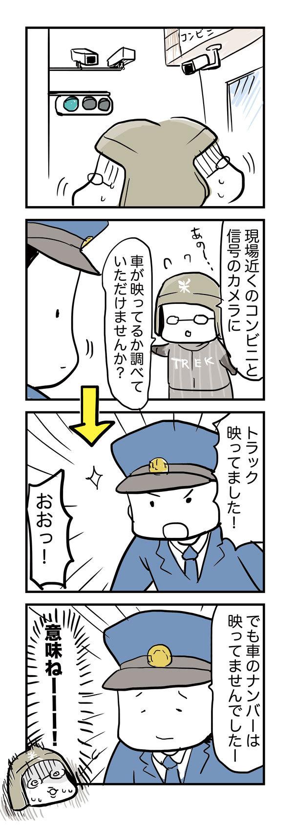 47-1 監視カメラ