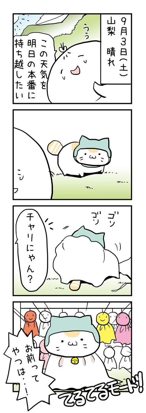 20160906_4koma