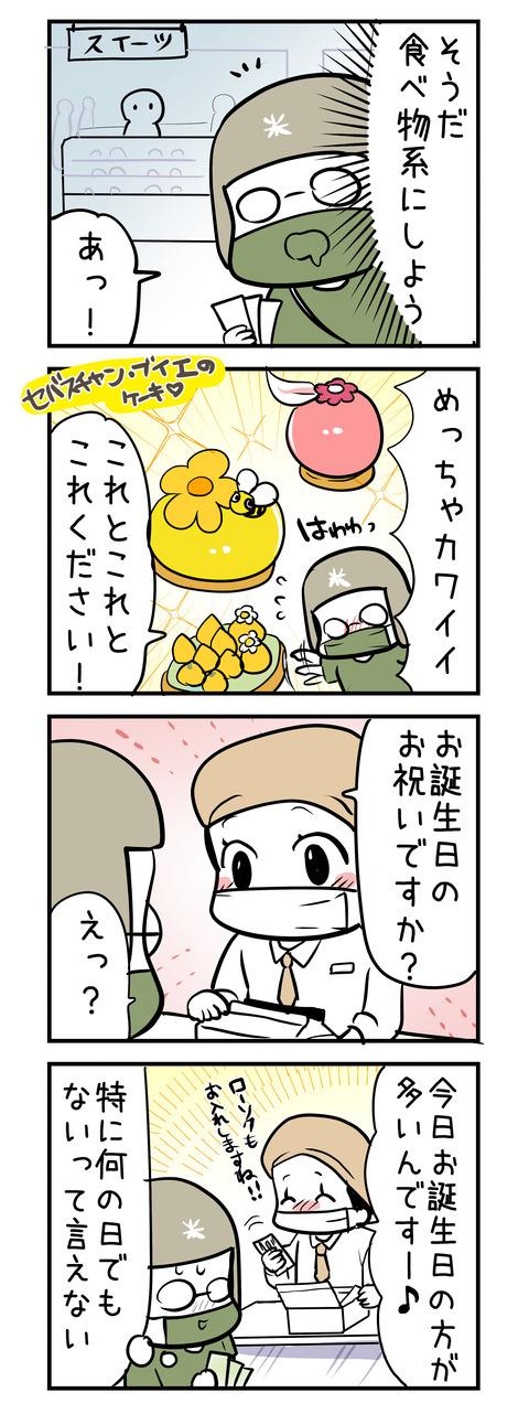 kawaii_cake