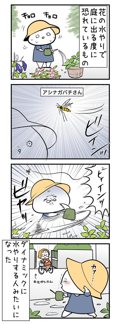 ashinagabachi